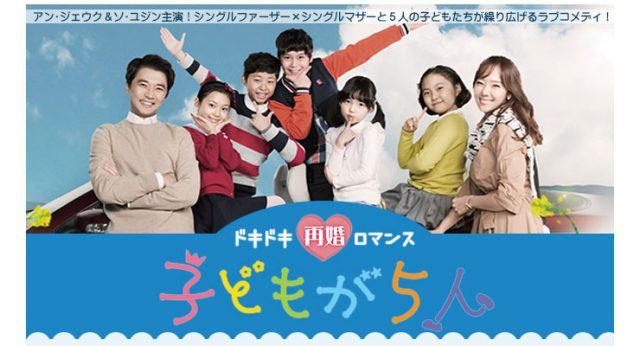 韓国ドラマ-ドキドキ再婚ロマンス~子どもが5人-登場人物とキャスト&相関図