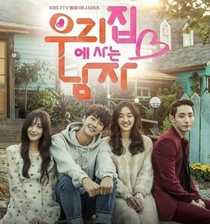 韓国ドラマ-我が家に住む男-登場人物とキャスト&相関図