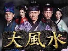 韓国ドラマ-大風水-あらすじ-キャスト-相関図