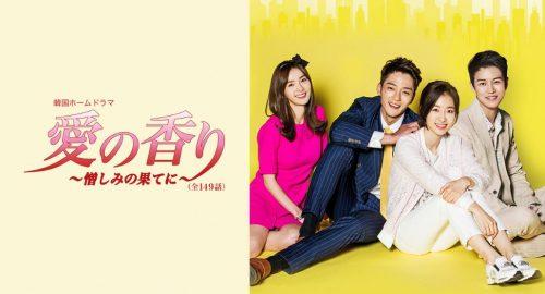 韓国ドラマ-愛の香り-あらすじ-放送予定