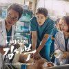 浪漫ドクターキム・サブ-登場人物-キャスト-相関図